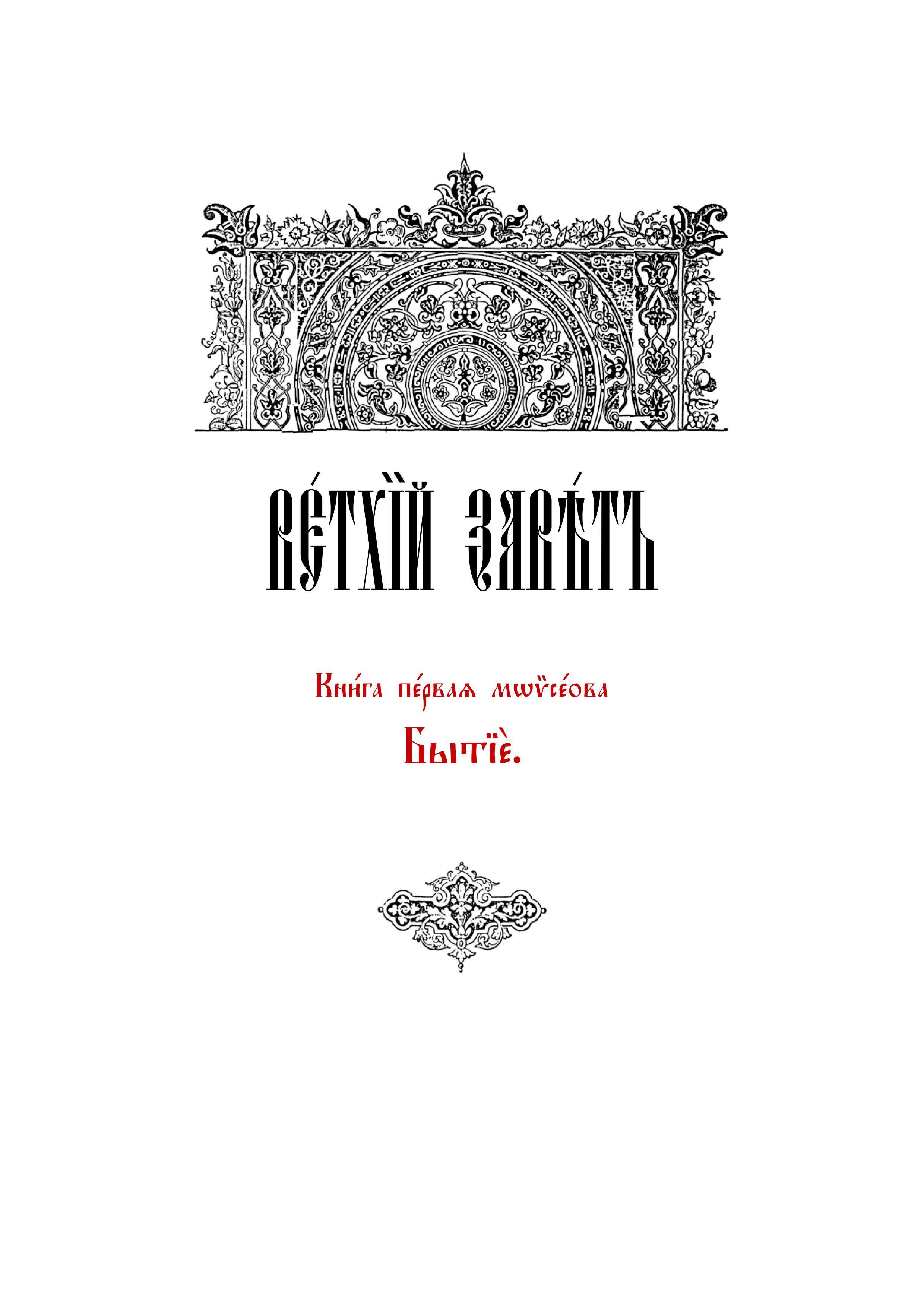 Библия на церковно славянском скачать pdf