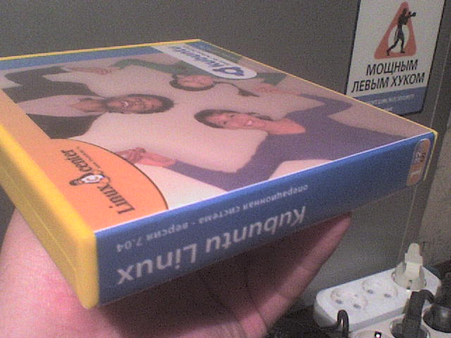 Kubuntu linuxcenter.ru box
