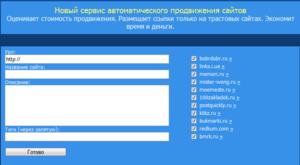 Автоматическое добавление блога в закладки