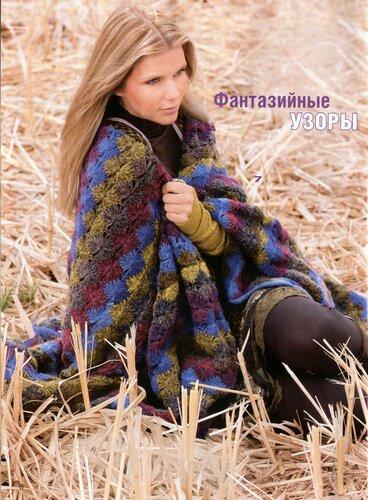 Пуловеры, жакеты, туники, юбка, шапочки из качественной пряжи насыщенных оттенков помогут вам в... depositfiles.com.