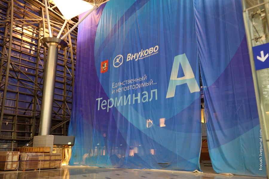 Международный аэропорт Внуково. Терминал А