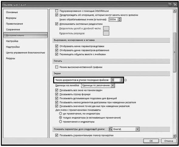 Рис. 1.4. Окно «Параметры Excel». Регулятор «Число документов в списке последних файлов»