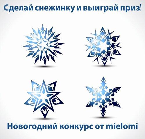 Сделать снежинку на конкурс