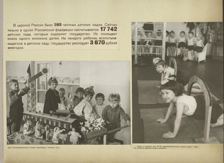 [Kindergarten at Krasnodar railway station