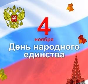 Россияне ко Дню народного единства получат три выходных дня. А 99-я годовщина ВОСР?