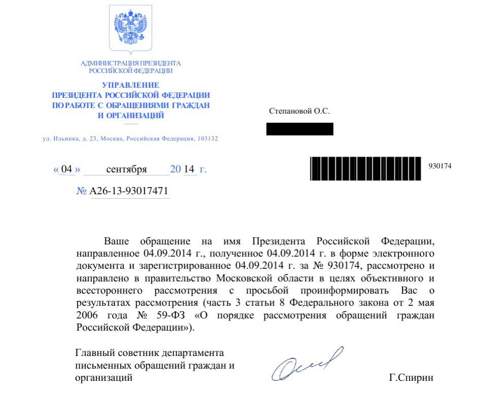 Жители посёлка Новый теперь формально москвичи