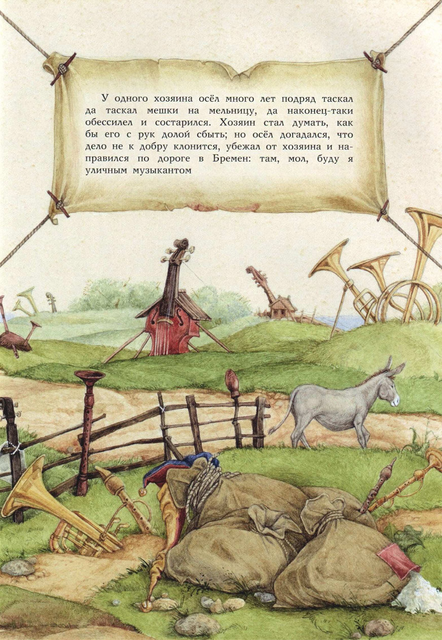 Сказка гримм бременские музыканты картинки из сказки картинки