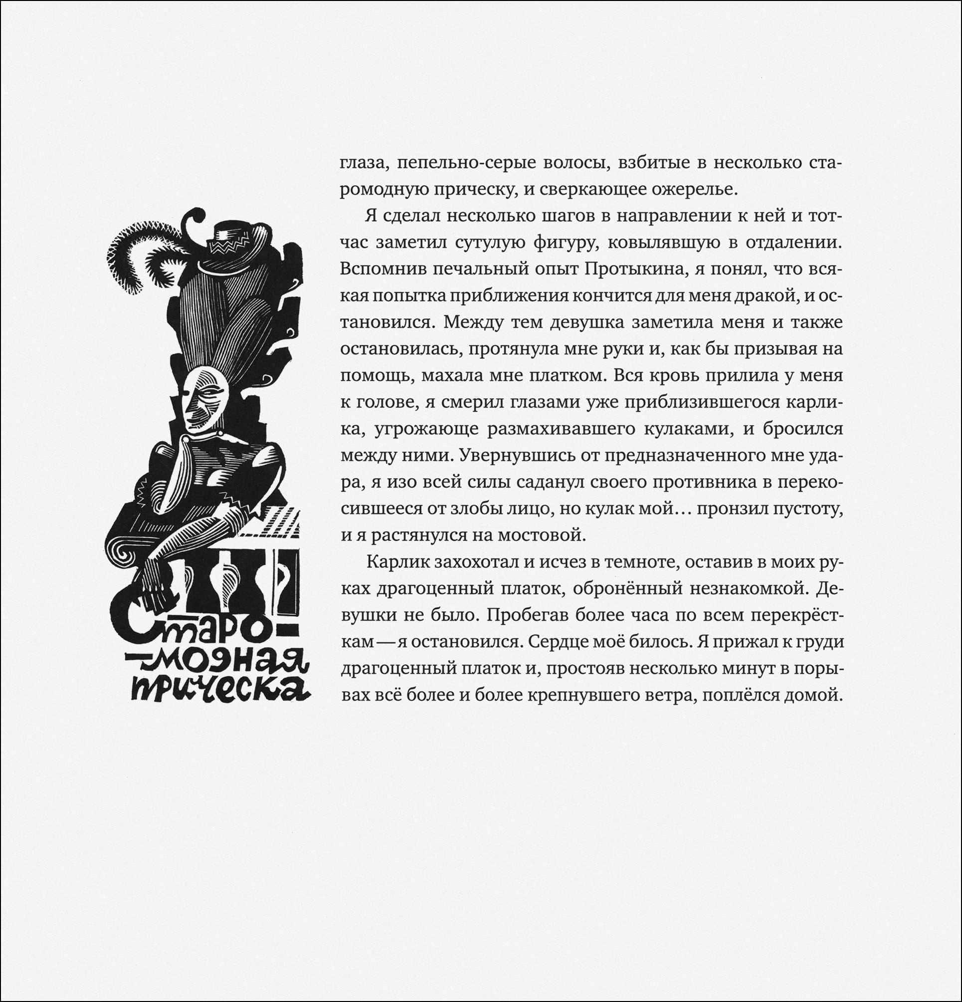 Г. Бабич. А. В. Чаянов, Юлия