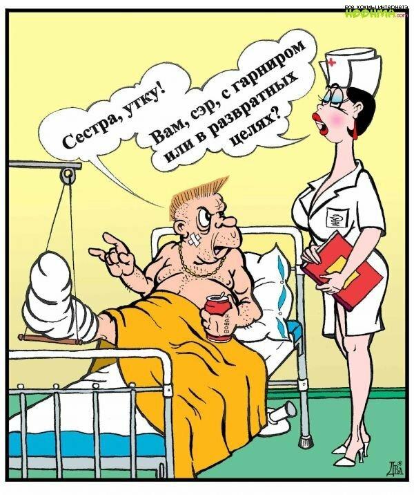 Открытки днем, смешные картинка медицина