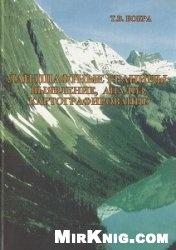 Книга Ландшафтные границы: выявление, анализ, картографирование