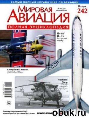 Мировая авиация №242 (октябрь 2013)
