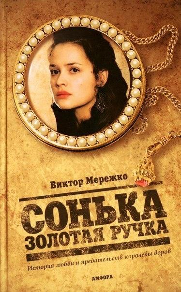 Книга Сонька Золотая Ручка. История любви и предательств королевы воров