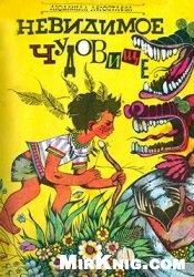 Книга Невидимое чудовище