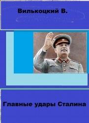 Книга Главные удары Сталина