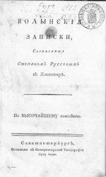 Книга Волынскія записки / Волынские записки