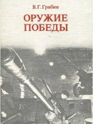 Книга Оружие победы