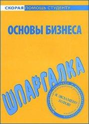 Книга Основы бизнеса. Шпаргалка