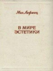 Книга В мире эстетики