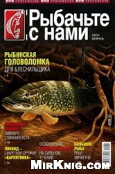 Журнал Рыбачьте с нами №2 2014