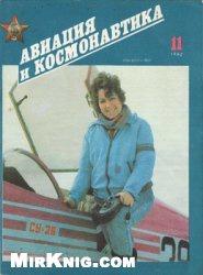Книга Авиация и космонавтика №11 1992