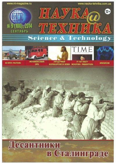 Книга Журнал: Наука и техника № 9 (100) (сентябрь 2014)