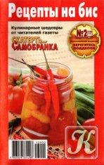 Книга Книга Рецепты на бис 2 2013г.