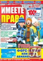 Журнал Книга Имеете право № 2 2013