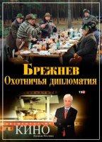 Книга Брежнев. Охотничья дипломатия - Фильм Леонида Млечина (2014) SATRip avi 426Мб