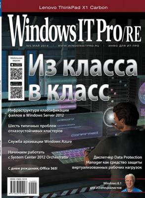 Журнал Журнал Windows IT Pro/RE №5 (май 2014)