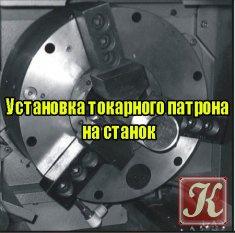 Книга Книга Установка токарного патрона на станок - Плотников