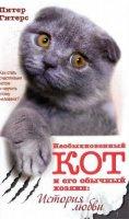 Книга Необыкновенный кот и его обычный хозяин. История любви
