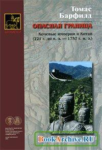 Книга Опасная граница. Кочевые империи и Китай (221 г. до н. э. - 1757 г. н. э.)