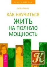 Книга Как научиться жить на полную мощность