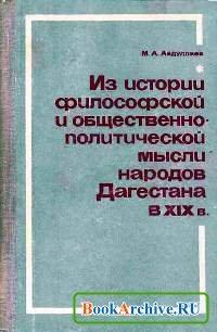 Книга Из истории философской и общественно-политической мысли народов Дагестана в XIX в..