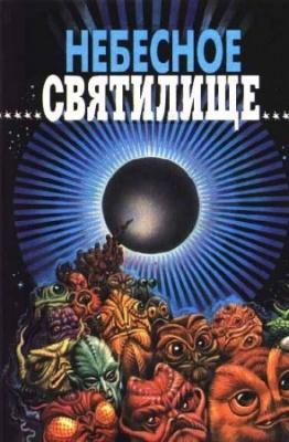 """Книга Сборник фантастики \""""Небесное святилище\"""""""