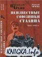 Книга Неизвестные союзники Сталина. 1940-1945 гг