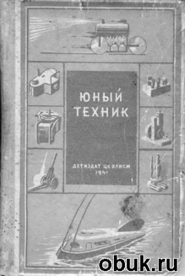 Книга Юный техник