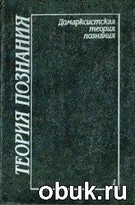 Книга Теория познания. Том 1,3,4