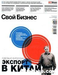 Журнал Свой бизнес №6 2012