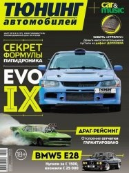 Журнал Тюнинг автомобилей №3 2013