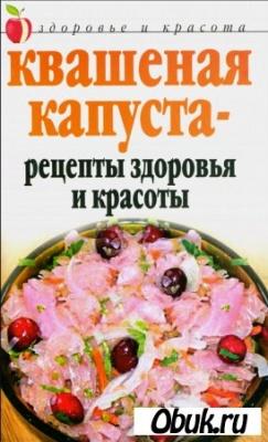 Книга Квашеная капуста - рецепты здоровья и красоты