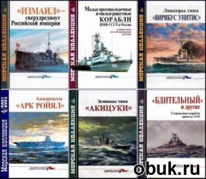 Журнал Морская коллекция № 1-6, 2001 год