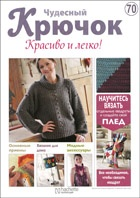 Журнал Чудесный крючок. Красиво и легко! № 70, 2012