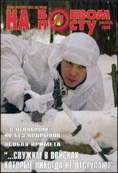 Журнал На боевом посту №12 2008