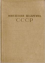Книга Внешняя политика СССР. Сборник документов. Том IV (1935-июнь 1941 г.)