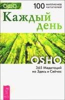 Книга Каждый день. 365 Медитаций на Здесь и Сейчас djvu / rar 5,79Мб