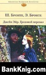 Книга Джейн Эйр. Грозовой перевал rtf  6,91Мб