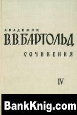 Книга Академик В.В. Бартольд. Том 4.  Работы по археологии, нумизматике, эпиграфике и этнографии pdf  39,04Мб
