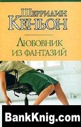 Книга Любовник из фантазий fb2, rtf 5Мб