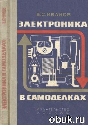 Книга Электроника в самоделках